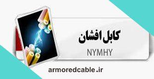کابل افشان 16*4 متال