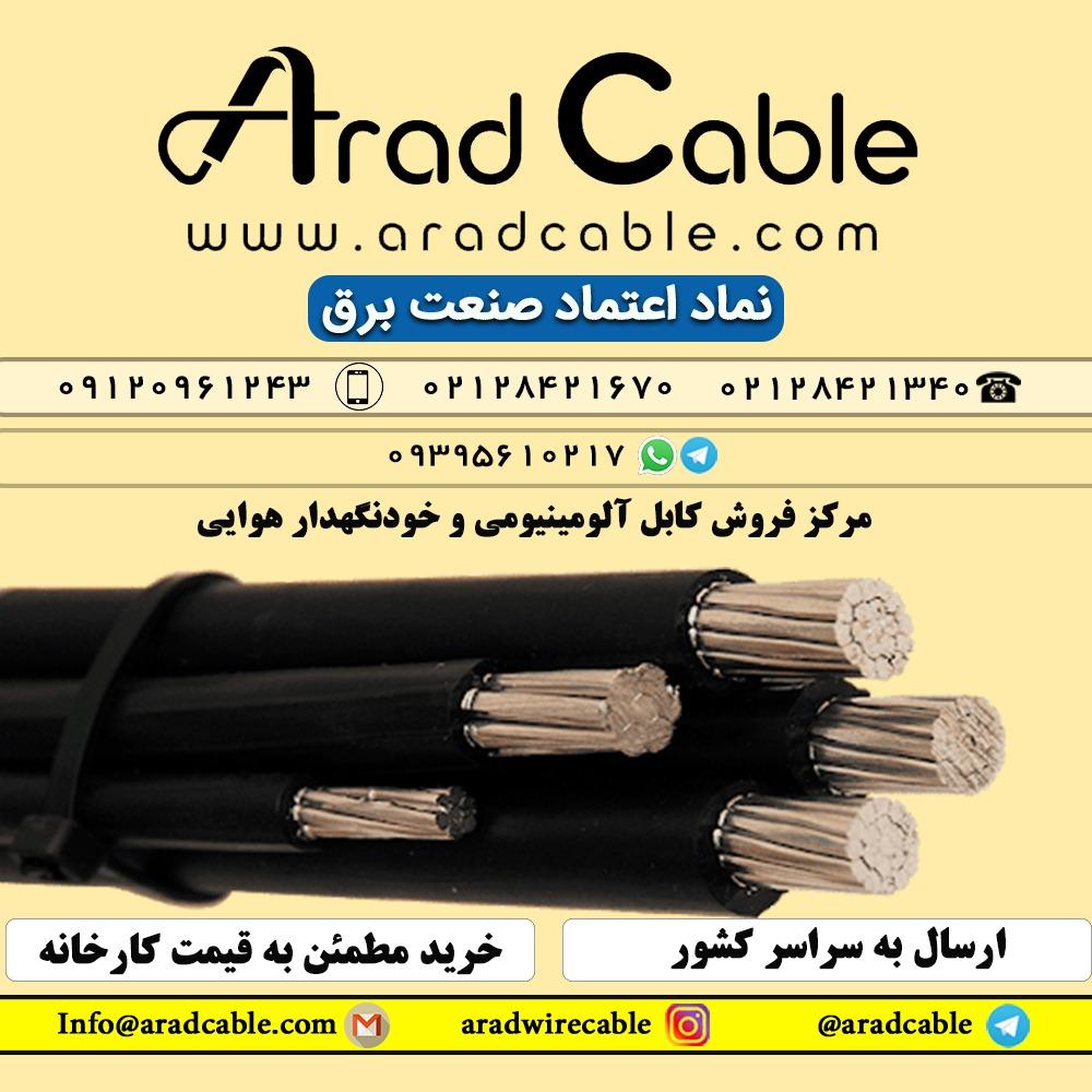 قیمت کابل آلومینیومی برق مسین