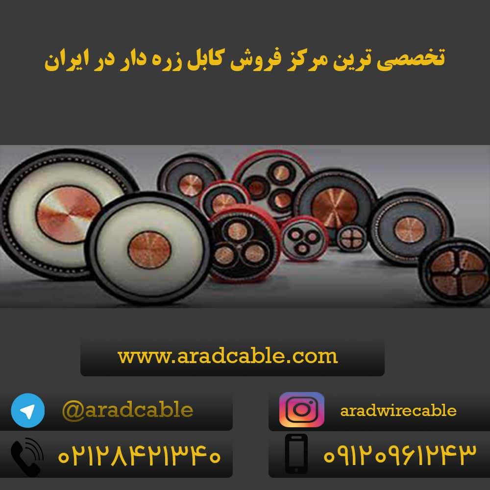 کابل 2.5*4 زره دار یزد